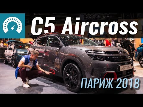 C5 AirCross самый крутой Citroen