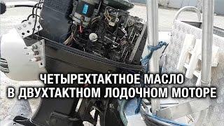 видео Масло для четырехтактных двигателей