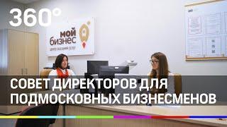 Совет директоров для Подмосковных бизнесменов!