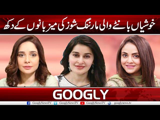 Khushian Bantney Wali Morning Show Maizbanon Kai Dukh | Googly News TV
