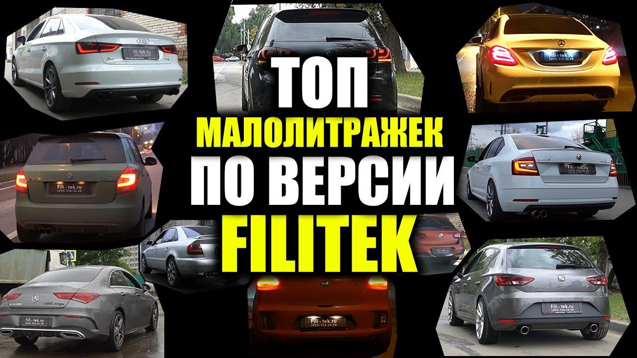 ТОП Выхлопов Малолитражек/ЛУЧШИЙ звук выхлопа до ДВУХ литров