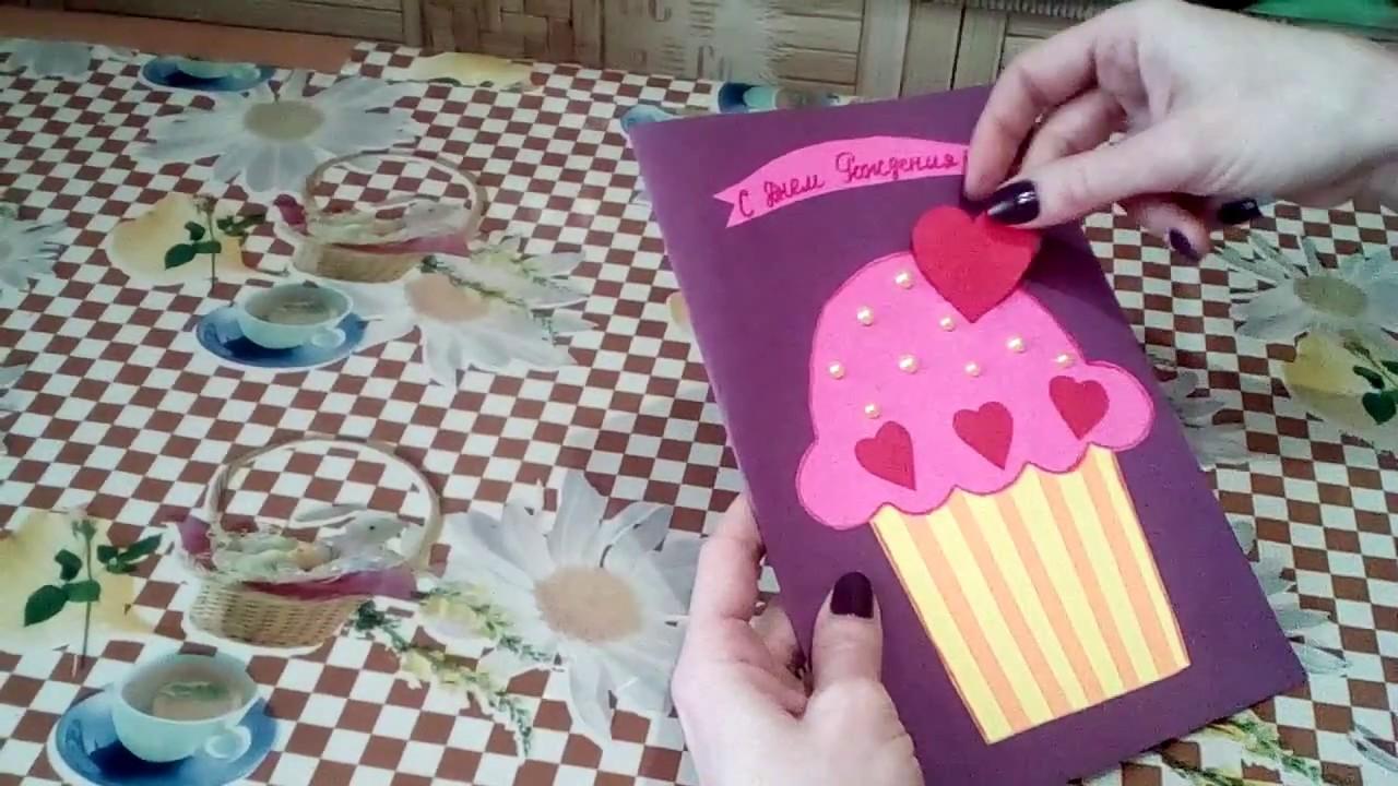 Как красиво сделать открытку своими руками на день рождения маме видео