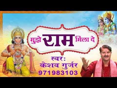 Best Hanuman Ji Bhajan || मुझे राम से मिला दे || Keshav Gurjar || Superhit Hindi Bhajan