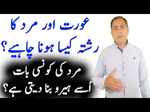 Ideal Relation Between Husband & Wife | How to become a Super-Husband