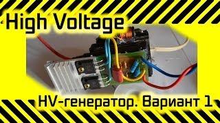 видео Однотактный генератор высокого напряжения
