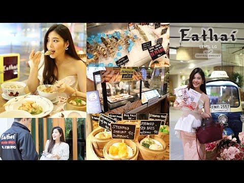 แม่พากิน : Eathai Central Embassy ชั้น LG l AE มาเอง