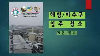 당진청소전문업체-싹쓸이청소