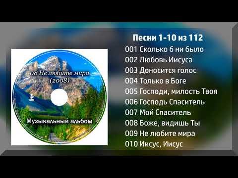 Не любите мира (112 песен) - МСЦ ЕХБ 2008 г.