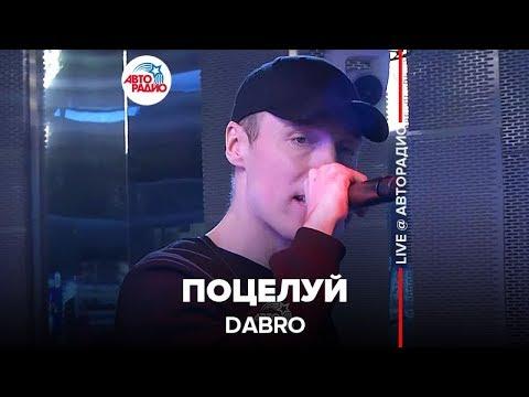🅰️ @Группа Dabro / Дабро - Поцелуй (LIVE @ Авторадио)