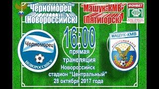 Chernomorets N. vs Mashuk-KMV full match