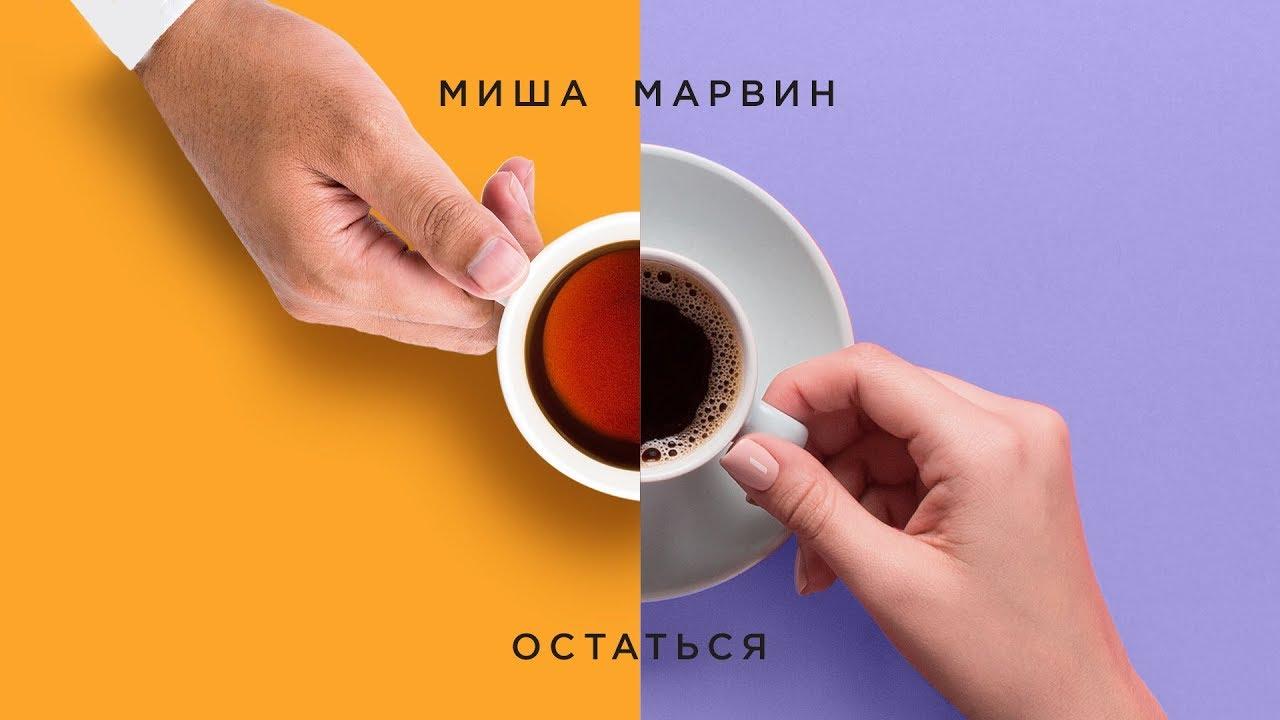 Миша Марвин - Остаться (премьера трека, 2019)