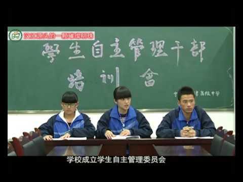 寧强縣天津高級中學簡介