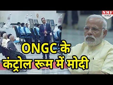 ONGC के Control Room में पहुंचकर Modi ने जाना काम करने का तरीका