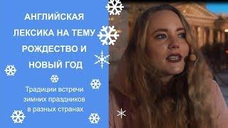 Английская лексика на тему: Рождество и Новый год. Традиции встречи зимних праздников. 12+