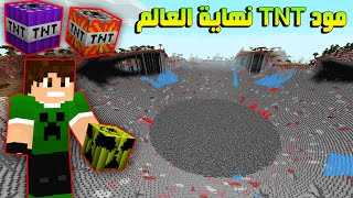 ماين كرافت : مود TNT الخارق !!