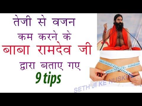 HOW TO REDUCE TUMMY FAT | Motapa kaise kam kare - पेट की चर्बी को कैसे कम करे Baba Ramdev thumbnail