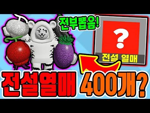 킹피스 전설 열매 400개 상자깡?! / 전설 열매 전부뽑아버림!! [로블록스]