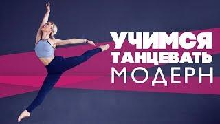 Учимся танцевать модерн [Workout | Будь в форме]