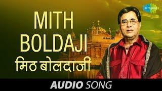 Mith Boldaji - Shabad Gurbani - Jagjit Singh