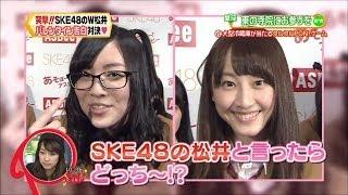 SKE48 松井玲奈 松井珠理奈.