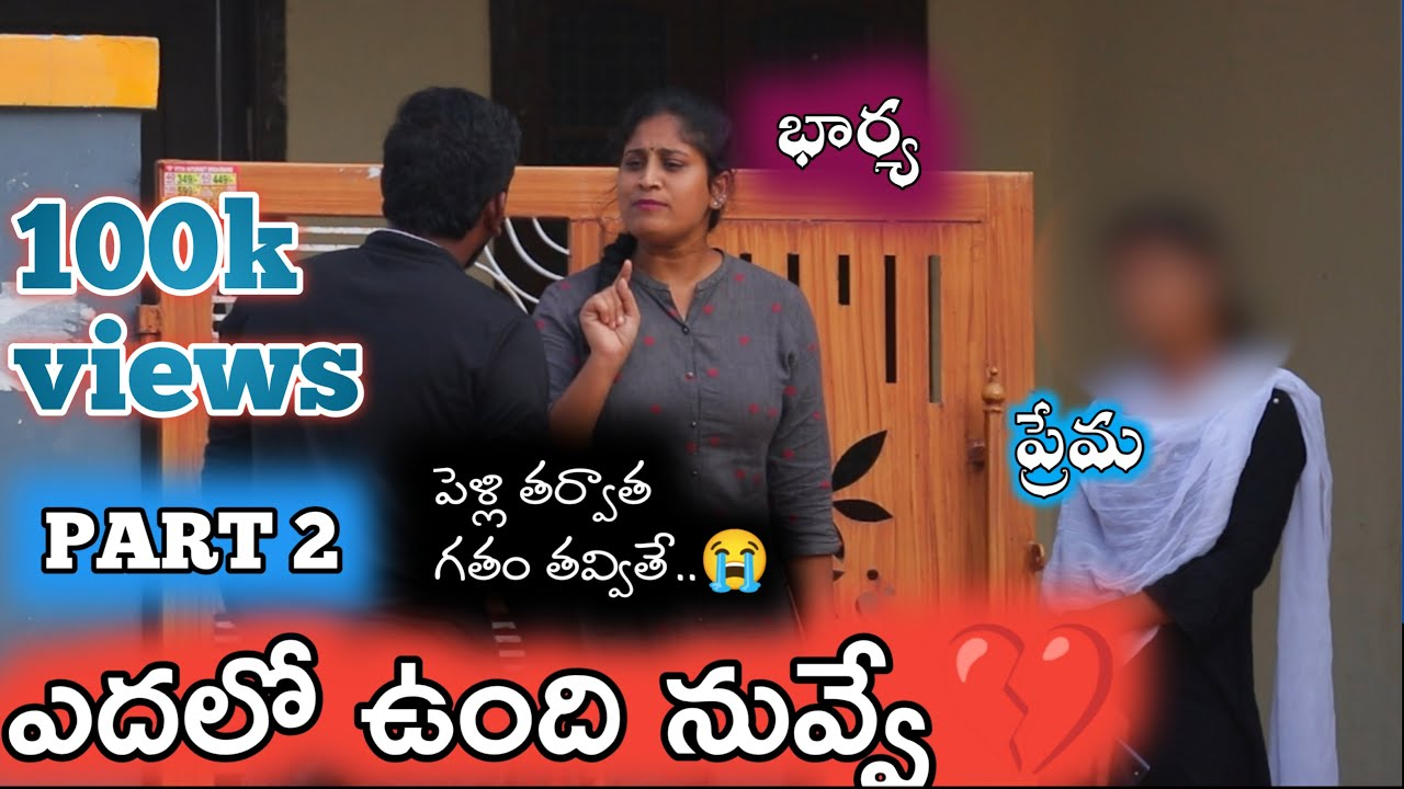 Download Yedhalo undi nuvve💔 // ఎదలో ఉంది నువ్వే // PART 2  // wife and husband story