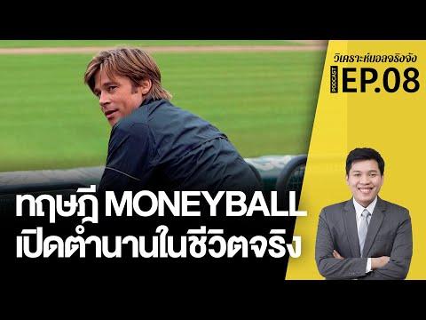 วิเคราะห์บอลจริงจัง EP.08 เปิดทฤษฎี MONEYBALL เทคนิคบริหารเงินในโลกกีฬา