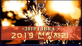 천칭자리 2019년 운세 ( 2019 LIBRA tarot for general reading)