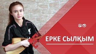 Видеоурок на сайте PrepInternet.me Кюй Ерке Сылкым / Erke sylkym в быстром темпе