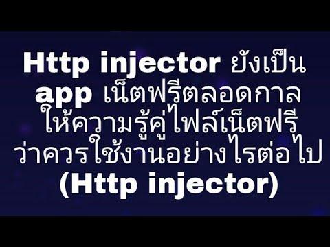 Http injector ยังเป็น  app เน็ตฟรีตลอดกาล ให้ความรู้คู่ไฟล์เน็ตฟรีว่าควรใช้งานอย่างไรต่อไป