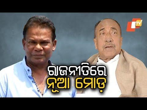 Dilip Ray meets Bijoy Mohapatra in Kendrapara's Patkura