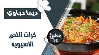 كرات اللحم الآسيوية -  ديما حجاوي