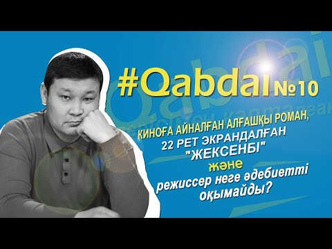 #QABDAI 10 - Киноға айналған алғашқы роман және режиссер неге әдебиетті оқымайды