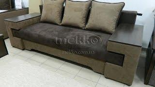 Диваны Херсон.Ортопедический диван-кровать Original купить в Херсоне.(http://www.mekko.com.ua/ru/kataloh/dyvany/ortopedycheskyy-dyvan-mekko-original-2220900.html Диван mekko «Original» — простой и одновременно ..., 2015-04-20T11:22:27.000Z)