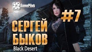 Сергей Быков - Black Desert Online. Выпуск 7.