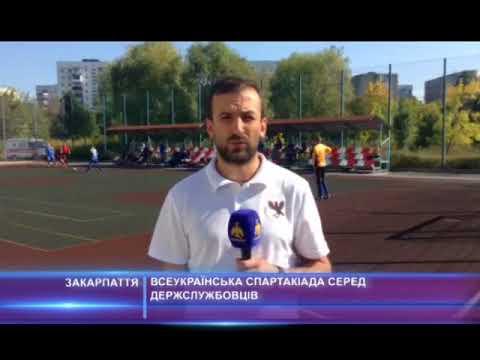 Всеукраїнська спартакіада серед держслужбовців
