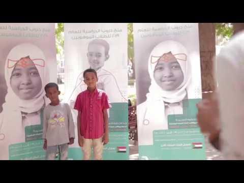 Droob Scholarship Test Sudan | Logex | 2019