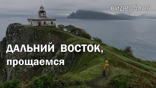 Прощаемся с Дальним Востоком. Конец путешествия с детьми на автодоме из ГАЗель 4х4 через всю Россию.