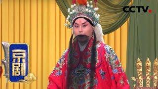 《中国京剧像音像集萃》 20190713 京剧《黑旋风李逵》 1/2| CCTV戏曲
