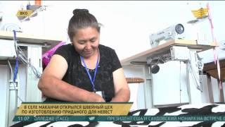 В селе Маканчи открылся швейный цех по изготовлению приданого для невест