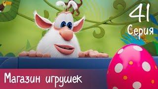 Буба - Магазин игрушек - 41 серия - Мультфильм для детей