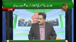 India Vs Australia | Match Analysis By Naseem Rajput |  World Cup Aur Hum Sub | ALL OUT 09 June 2019