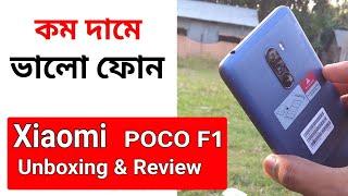 কম দামে ভালো ফোন Xiaomi POCO F1 Smartphone Unboxing & Overview By All Bangla Tips