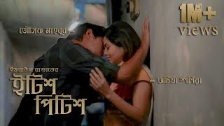 Download lagu Itish Pitish Tawsif Sporshia Bangla 18 Short Film 2019 MP3