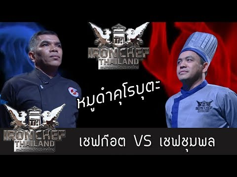 Iron Chef Thailand - S5EP81 เชฟชุมพล Vs เชฟก๊อต [หมูดำ คุโรบูตะ]