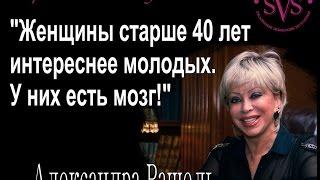 Александра Рашель. История моей жизни. Зрелость в моде.