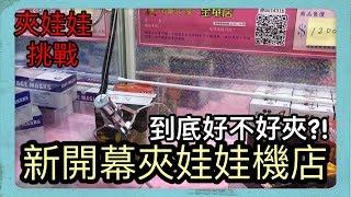 【夾娃娃挑戰】#47台南金華路新開幕的夾娃娃機店,BOBO TV先試夾給大家看!技巧觀念分享