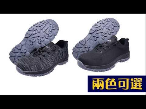 透氣鋼頭防滑厚底工作鞋