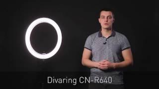 Видеообзор кольцевых ламп Divaring