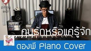 คนรักหรือแค่รู้จัก - จิมมี่ สุรชัย Piano Cover by ตองพี