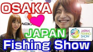 【フィシングショー】大阪に釣りよかを応援に行ってきた!...つもり。